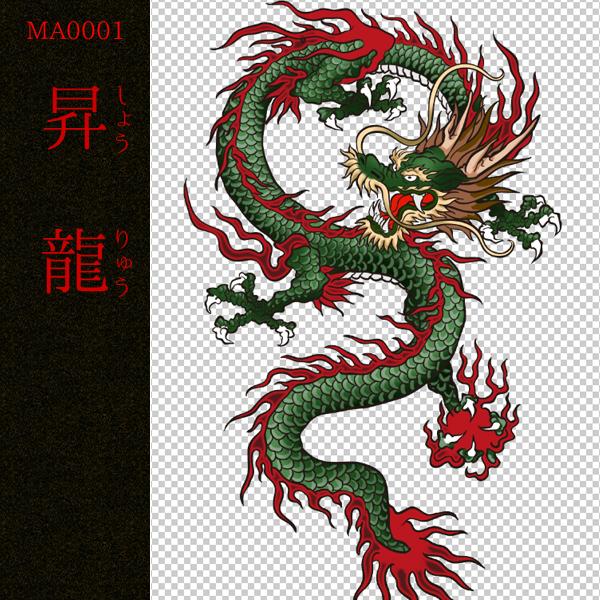 [和柄デザイン]MA-0001 昇龍