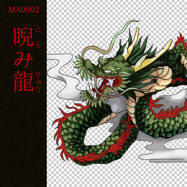 [和柄デザイン]MA-0002 睨み龍