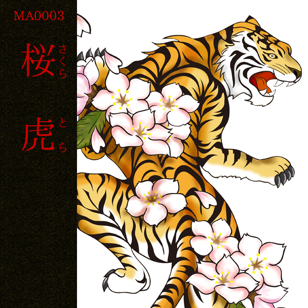 [和柄デザイン]MA-0003 桜虎