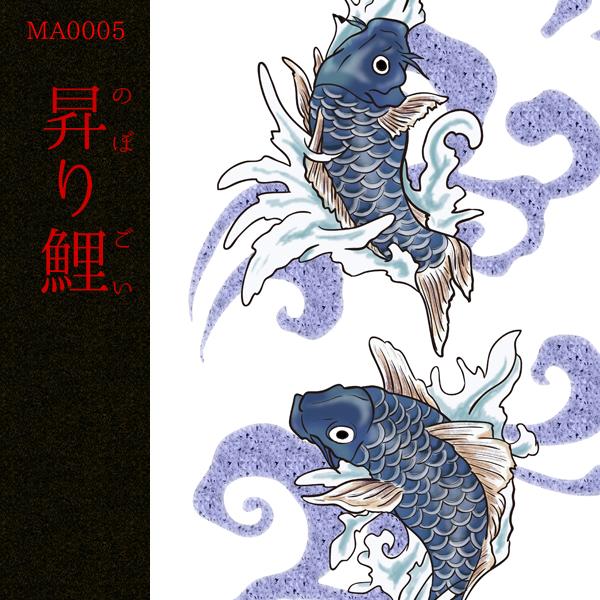 [和柄デザイン]MA-0005 昇り鯉