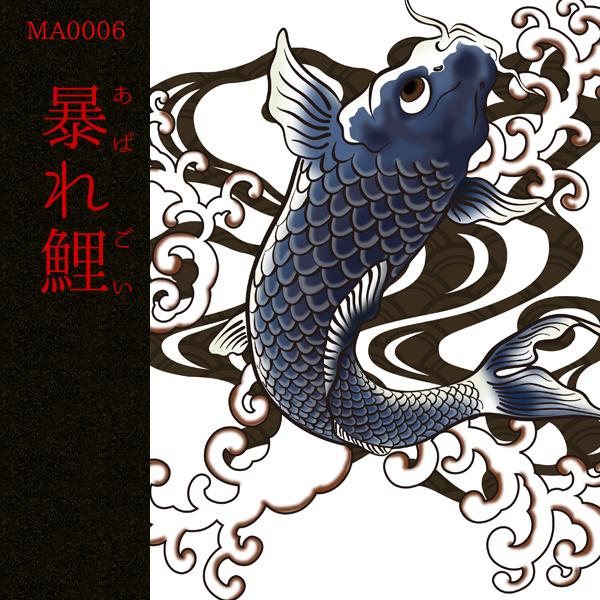 [和柄デザイン]MA-0006 暴れ鯉