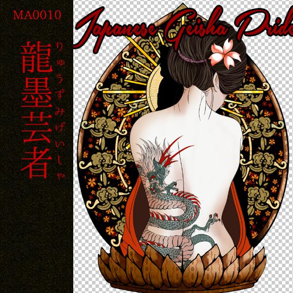 [和柄デザイン]MA-0010 龍墨芸者