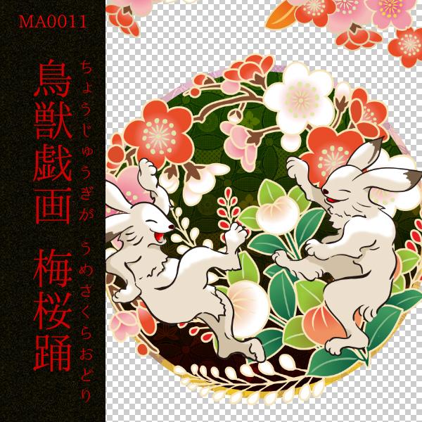 [和柄デザイン]MA-0011 鳥獣戯画_梅桜踊