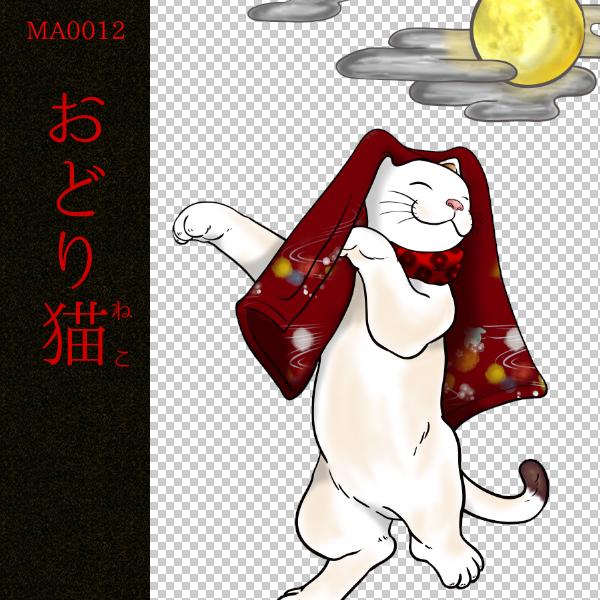 [和柄デザイン]MA-0012 おどり猫