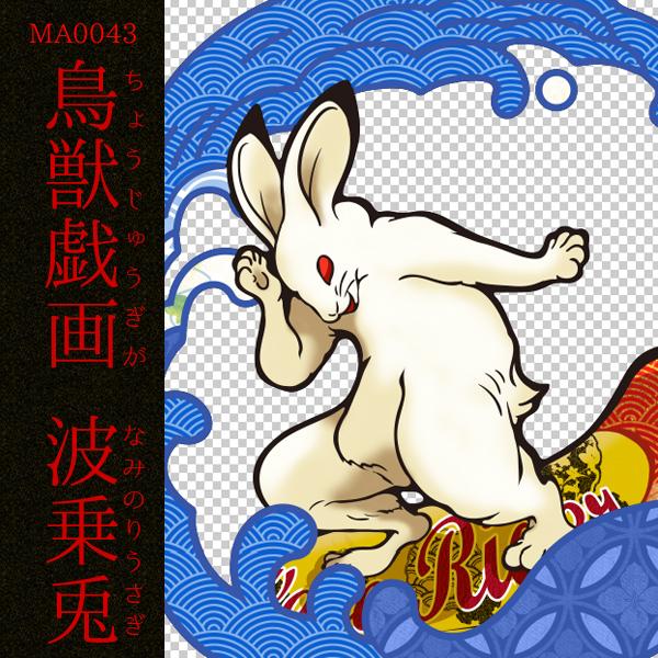 [和柄デザイン]MA-0043 鳥獣戯画_波乗兎