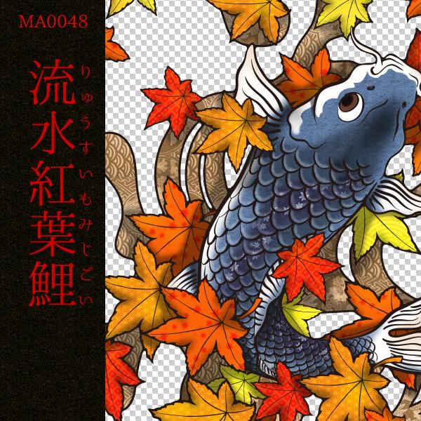 [和柄デザイン]MA-0048 流水紅葉鯉