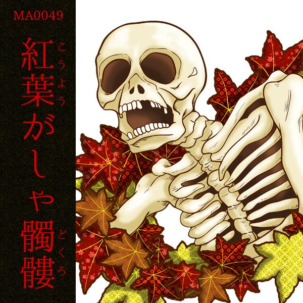 [和柄デザイン]MA-0049 紅葉がしゃ髑髏