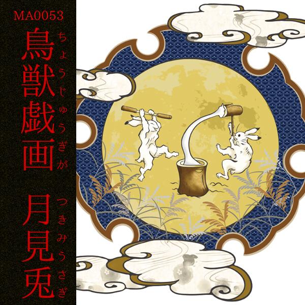 [和柄デザイン]MA-0053 鳥獣戯画 月見兎