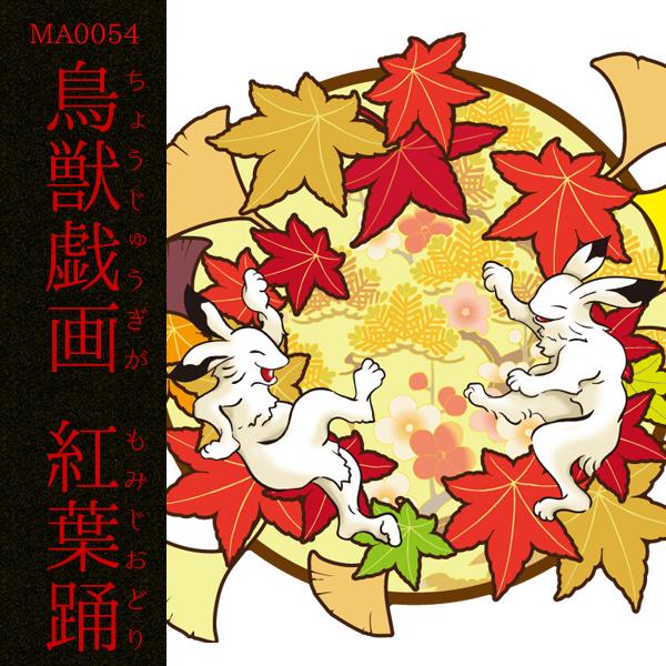 [和柄デザイン]MA-0054 鳥獣戯画 紅葉踊