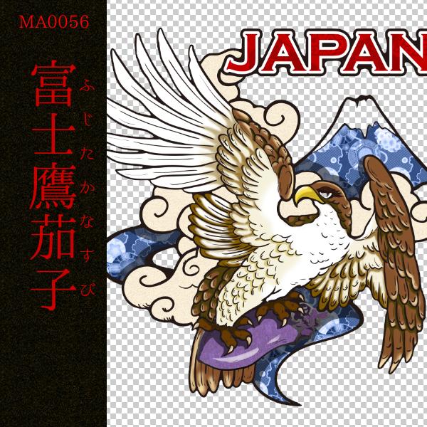 [和柄デザイン]MA-0056 富士鷹茄子