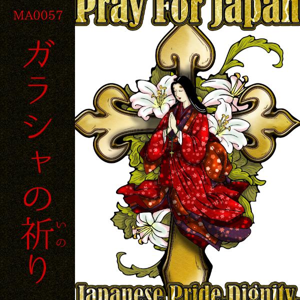 [和柄デザイン]MA-0057 ガラシャの祈り