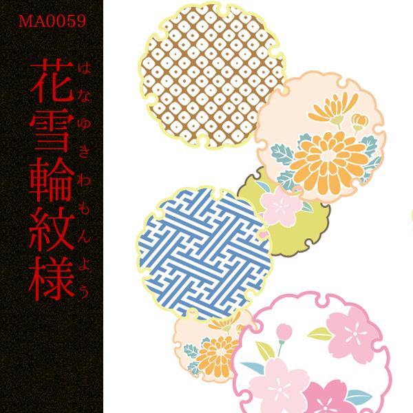 [和柄デザイン]MA-0059 花雪輪紋様
