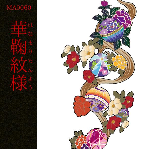 [和柄デザイン]MA-0060 華鞠紋様