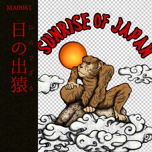 [和柄デザイン]MA-0061 日の出猿