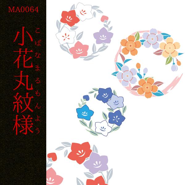 [和柄デザイン]MA-0064 小花丸紋様