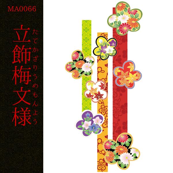 [和柄デザイン]MA-0066 立飾梅紋様