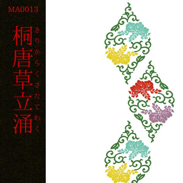 [和柄デザイン]MA-0013 桐唐草立涌