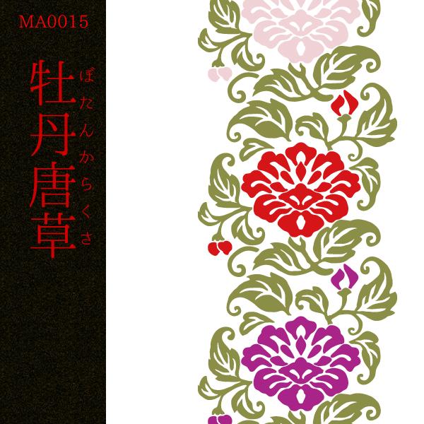 [和柄デザイン]MA-0015 牡丹唐草
