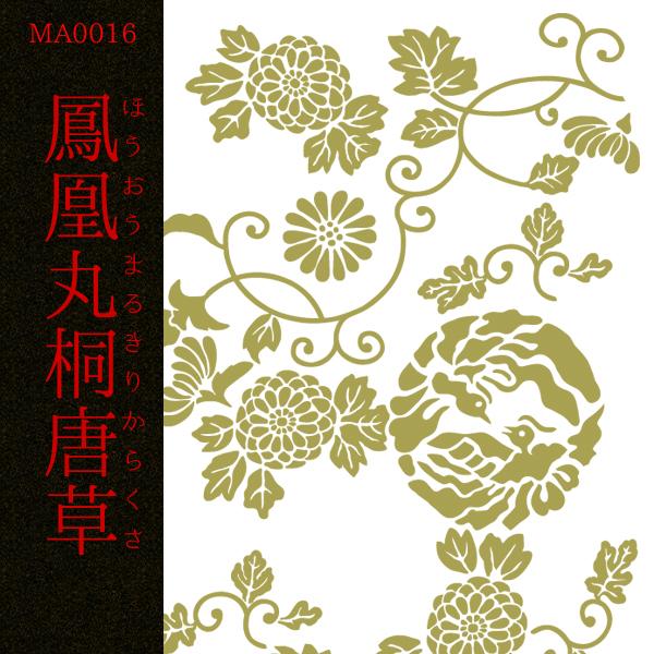 [和柄デザイン]MA-0016 鳳凰丸桐唐草