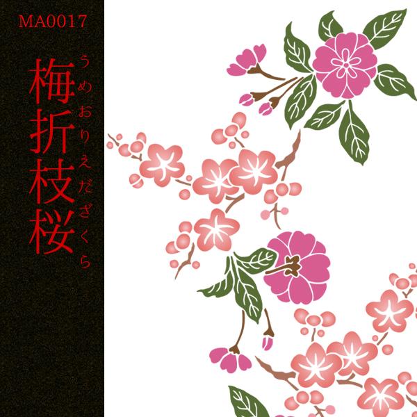 [和柄デザイン]MA-0017 梅折枝桜