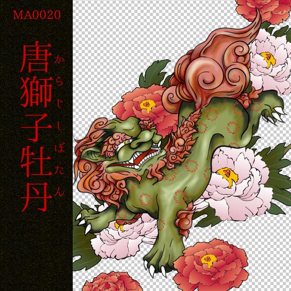 [和柄デザイン]MA-0020 唐獅子牡丹