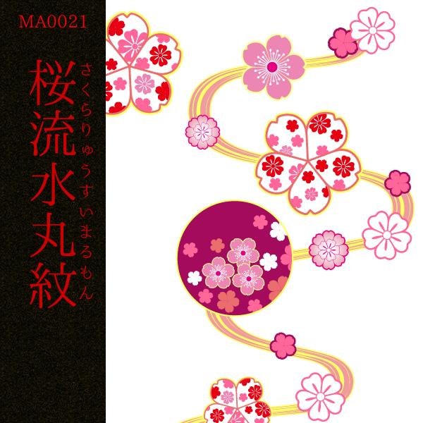 [和柄デザイン]MA-0021 流水桜丸紋
