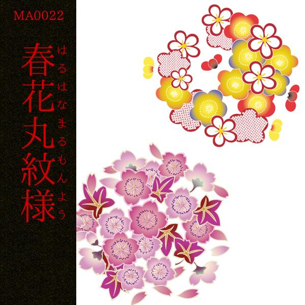 [和柄デザイン]MA-0022 春花丸紋様