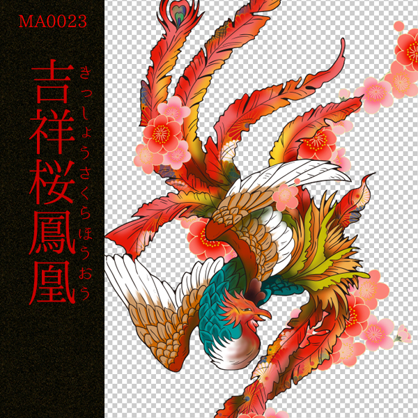 [和柄デザイン]MA-0023 吉祥桜鳳凰