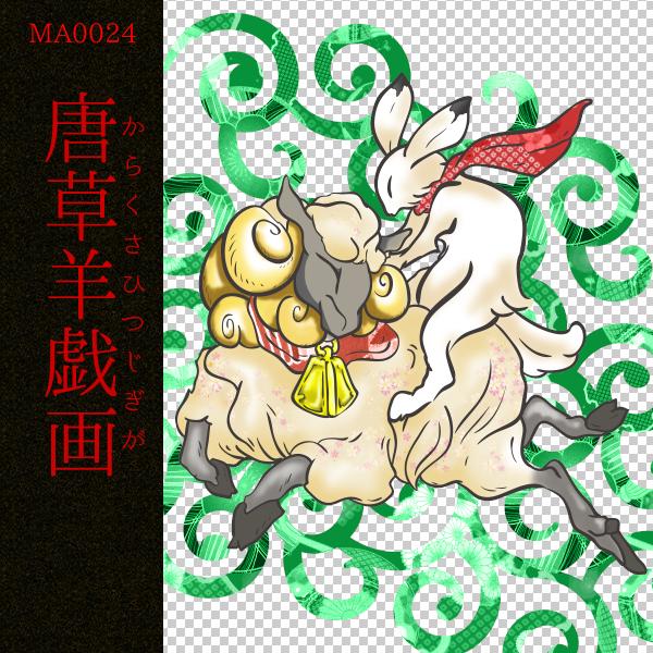 [和柄デザイン]MA-0024 唐草羊戯画