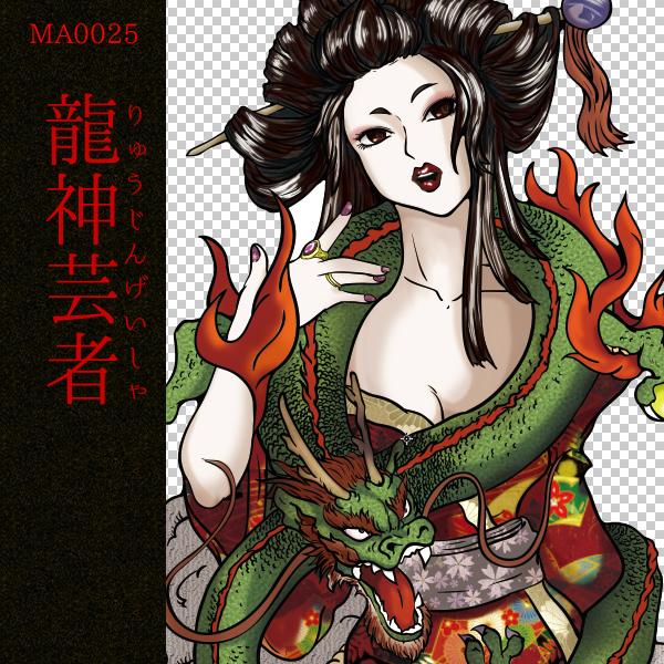 [和柄デザイン]MA-0025 龍神芸者