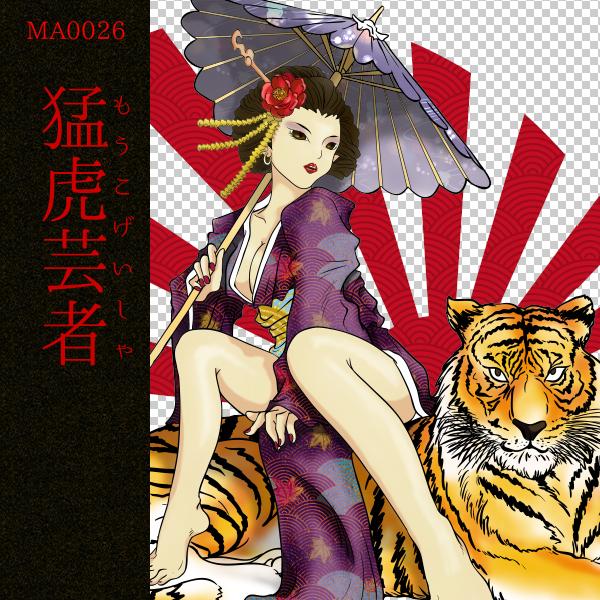 [和柄デザイン]MA-0026 猛虎芸者