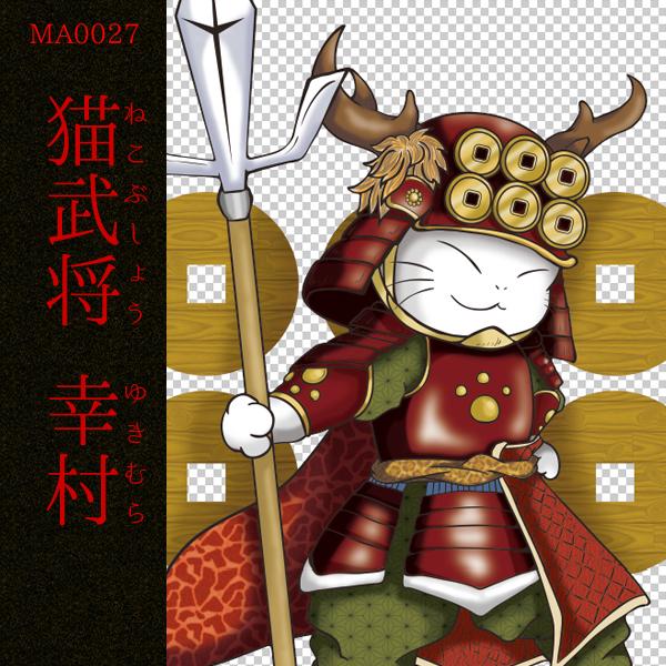 [和柄デザイン]MA-0027 猫武将_幸村