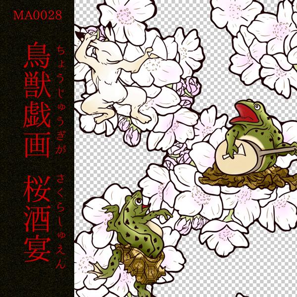 [和柄デザイン]MA-0028 鳥獣戯画_桜酒宴
