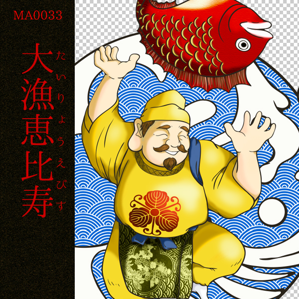 [和柄デザイン]MA-0033 大漁恵比寿