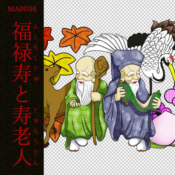 [和柄デザイン]MA-0035 福禄寿と寿老人