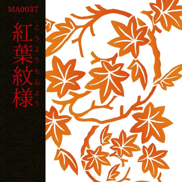 [和柄デザイン]MA-0037 紅葉紋様