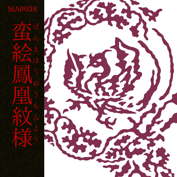 [和柄デザイン]MA-0038 蛮絵鳳凰紋様
