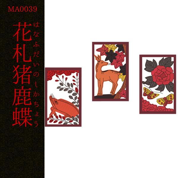 [和柄デザイン]MA-0039 花札猪鹿蝶