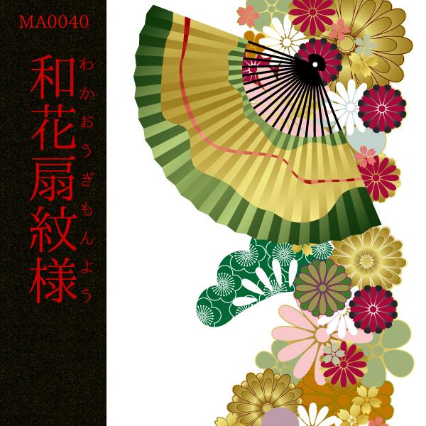 [和柄デザイン]MA-0040 和花扇紋様