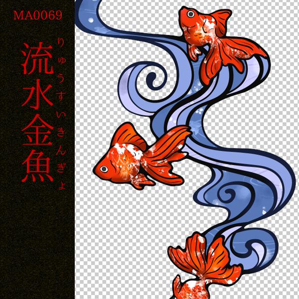 [和柄デザイン]MA-0069 流水金魚