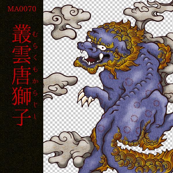 [和柄デザイン]MA-0070 叢雲唐獅子