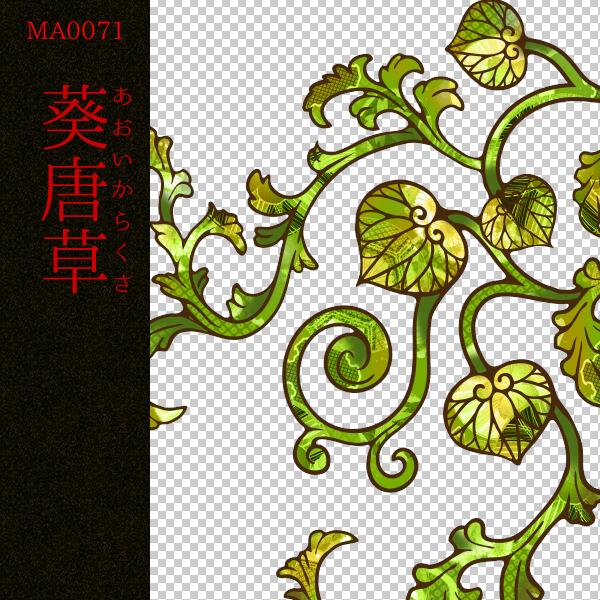 [和柄デザイン]MA-0071 葵唐草