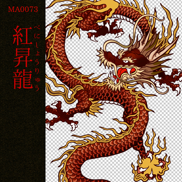[和柄デザイン]MA-0073 紅昇龍