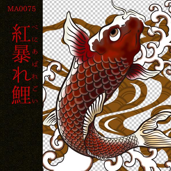 [和柄デザイン]MA-0075 紅暴れ鯉