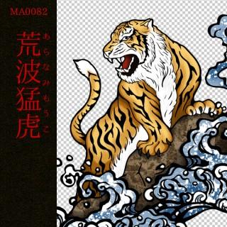 [和柄デザイン]MA-0082 荒波猛虎