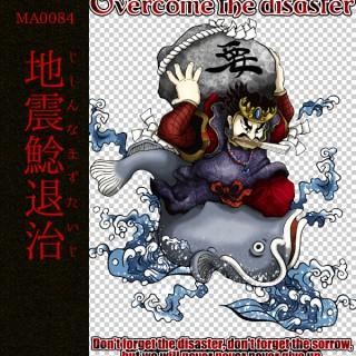 [和柄デザイン]MA-0084 地震鯰退治