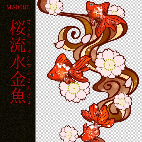 [和柄デザイン]MA-0086 桜流水金魚