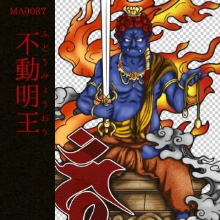 [和柄デザイン]MA-0087 不動明王