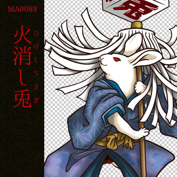 [MA-0089]和柄デザイン 火消し兎