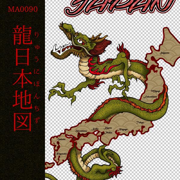 [和柄デザイン]MA-0090 龍日本地図